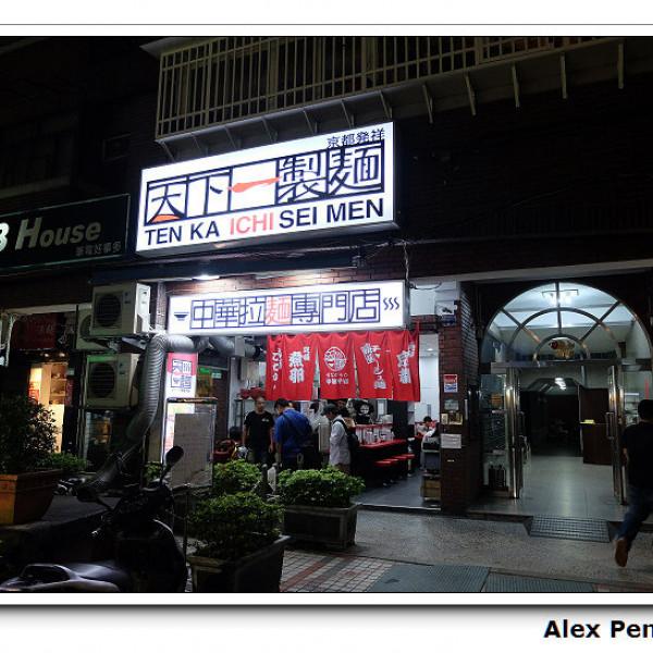 台北市 美食 餐廳 異國料理 日式料理 天下一製麵