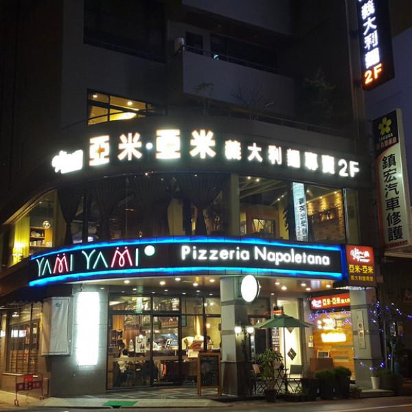 台南市 美食 餐廳 異國料理 義式料理 亞米亞米義大利麵專賣店