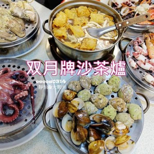 台南市 美食 餐廳 火鍋 火鍋其他 双月牌沙茶爐