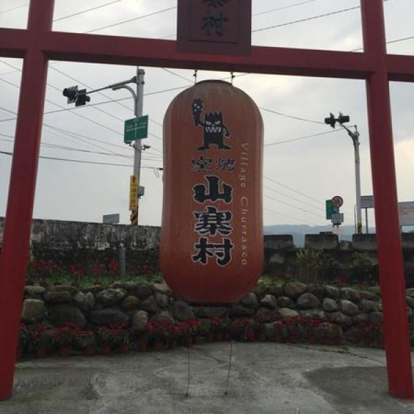 宜蘭縣 休閒旅遊 景點 觀光工廠 山寨妖怪村