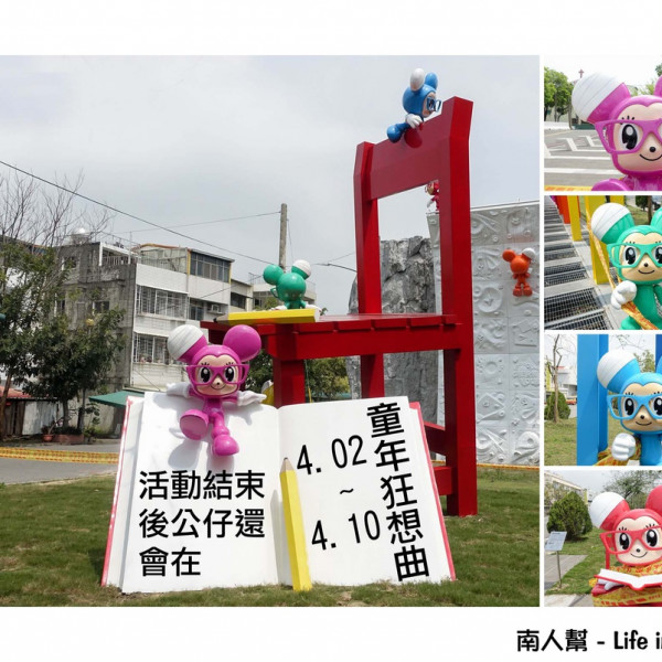 台南市 休閒旅遊 景點 公園 新營美術公園