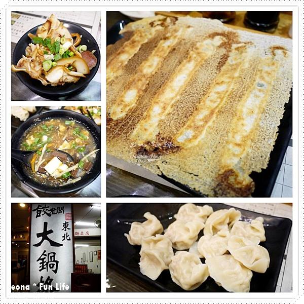 台中市 美食 餐廳 中式料理 麵食點心 餃老闆 東北大鍋烙