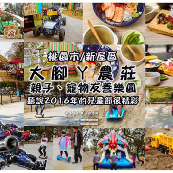 桃園市 美食 餐廳 異國料理 日式料理 大腳ㄚ農莊親子樂園