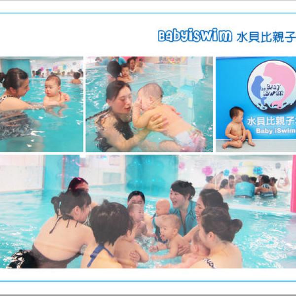 台北市 休閒旅遊 運動休閒 游泳池 BabyiSwim 水貝比親子坊