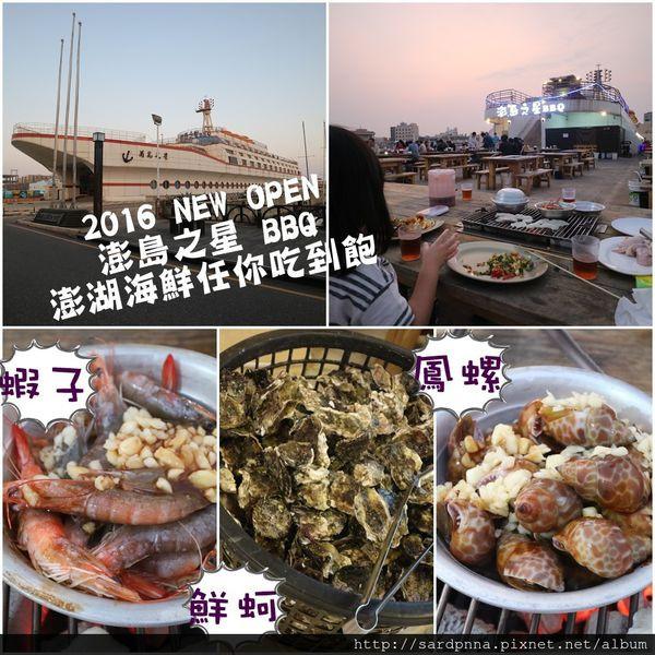 澎湖縣 美食 餐廳 餐廳燒烤 燒烤其他 澎島之星BBQ