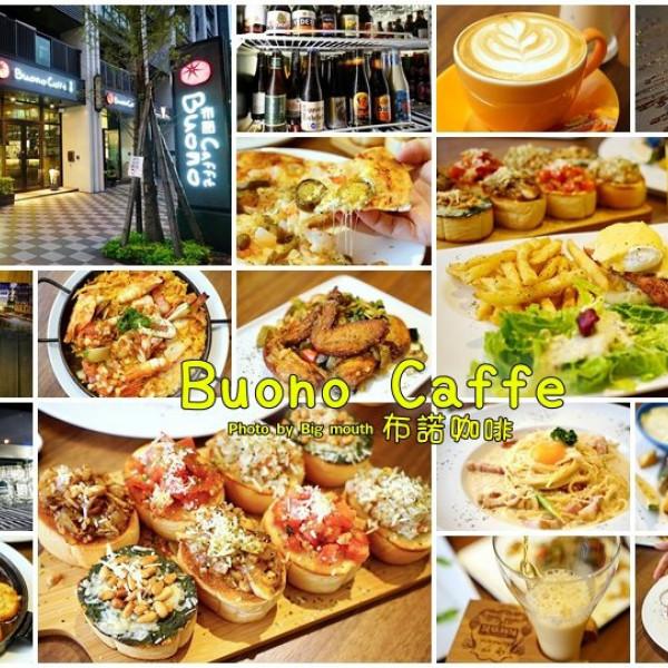 桃園市 美食 餐廳 異國料理 義式料理 Buono Caffe 布諾