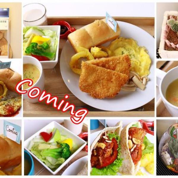 台南市 美食 餐廳 異國料理 異國料理其他 Coming