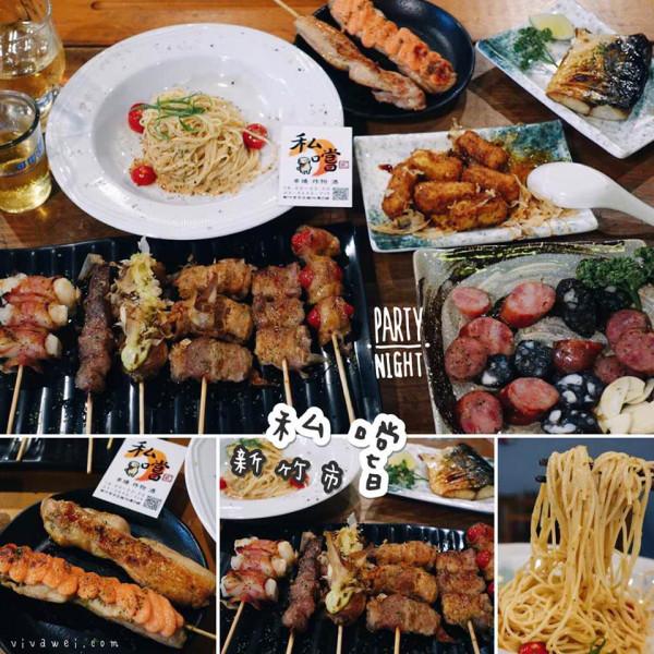 新竹市 美食 餐廳 餐廳燒烤 串燒 私嚐貳