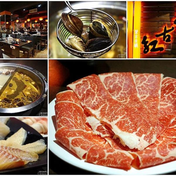 台北市 美食 餐廳 火鍋 麻辣鍋 蒙古紅火鍋