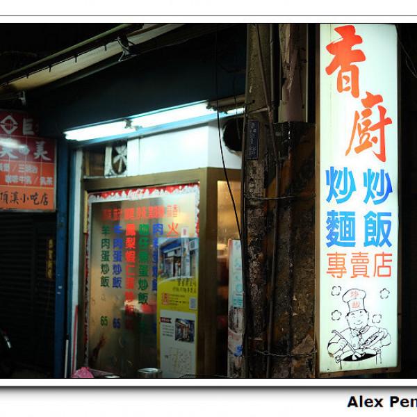 新北市 美食 餐廳 中式料理 小吃 香廚炒飯炒麵專賣店