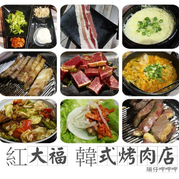 台中市 美食 餐廳 異國料理 韓式料理 紅大福韓式烤肉店