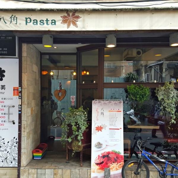 台北市 美食 餐廳 異國料理 義式料理 八角 PASTA 義大利麵