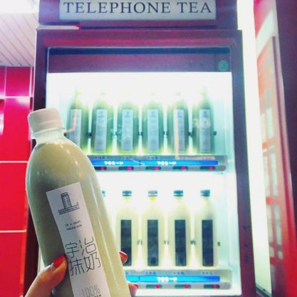 高雄市 美食 攤販 冰品、飲品 電話TEA 英式茶飲自動販賣機專賣亭