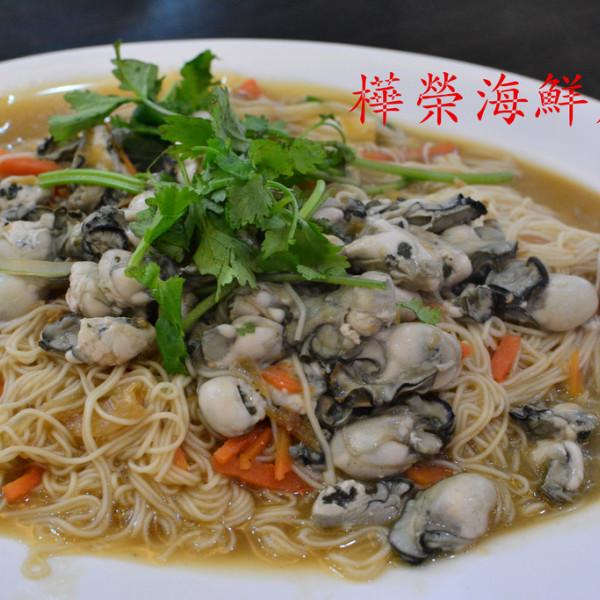 嘉義縣 美食 餐廳 中式料理 樺榮海鮮餐廳