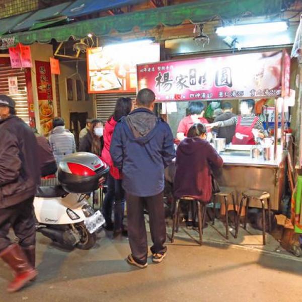 新北市 美食 攤販 台式小吃 楊家肉圓