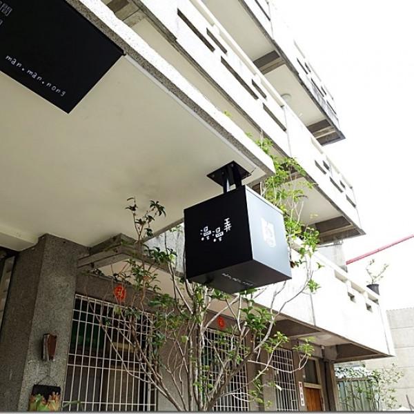 台南市 美食 餐廳 咖啡、茶 漫漫弄
