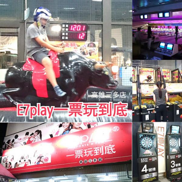 高雄市 休閒旅遊 運動休閒 運動休閒其他 E7play一票玩到底(三多店)