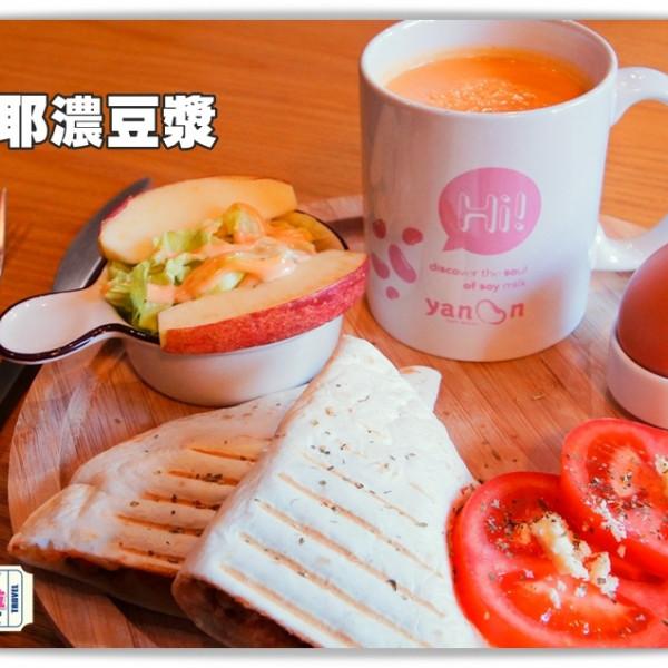 高雄市 美食 餐廳 飲料、甜品 yanoon耶濃豆漿-高雄忠貞店