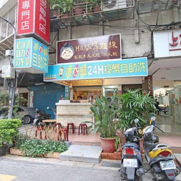 台北市 美食 攤販 台式小吃 Ha婆蚵仔麵線手工餃子