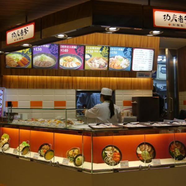 新北市 美食 餐廳 中式料理 麵食點心 功夫老爹(板橋遠百店)