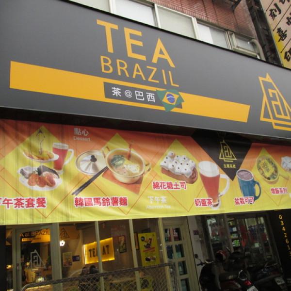 桃園市 美食 餐廳 異國料理 多國料理 TEA @BRAZIL
