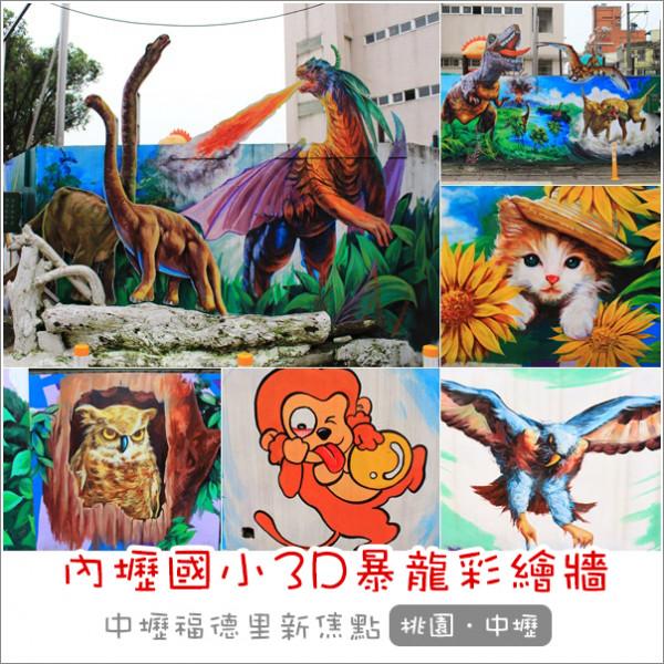 桃園市 休閒旅遊 景點 景點其他 內壢國小3D彩繪牆