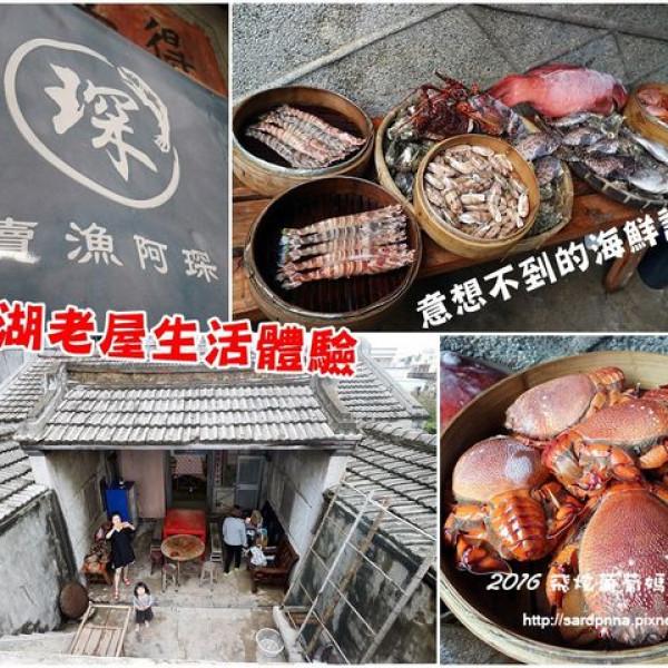 澎湖縣 美食 餐廳 中式料理 中式料理其他 賣魚阿琛