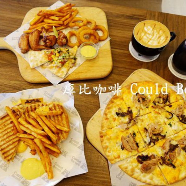 苗栗縣 美食 餐廳 異國料理 庫比咖啡 Could Be Cafe