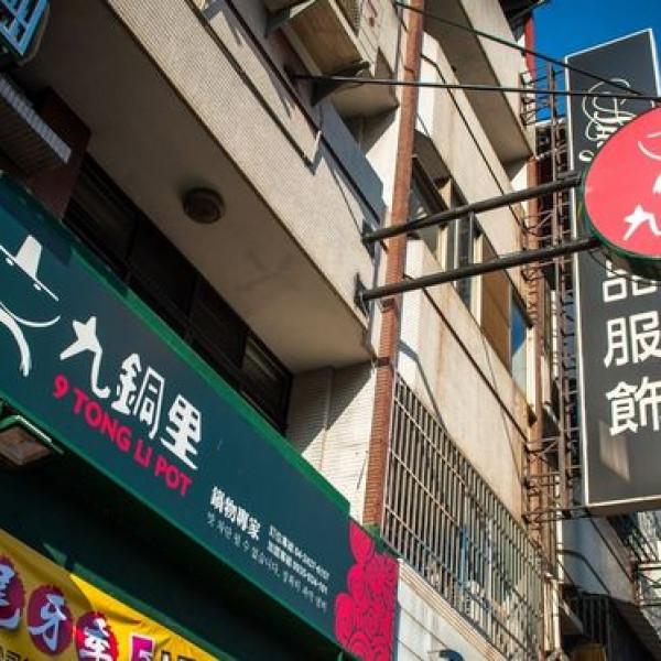台中市 美食 餐廳 火鍋 火烤兩吃 九銅里鍋物專家(東山店)
