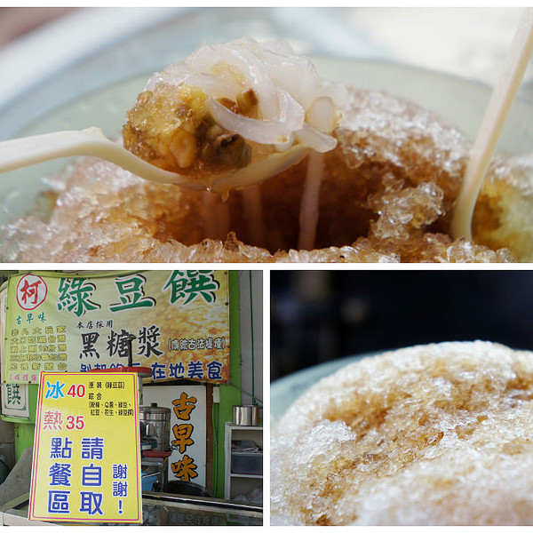 屏東縣 美食 餐廳 飲料、甜品 甜品甜湯 柯記古早味綠豆饌