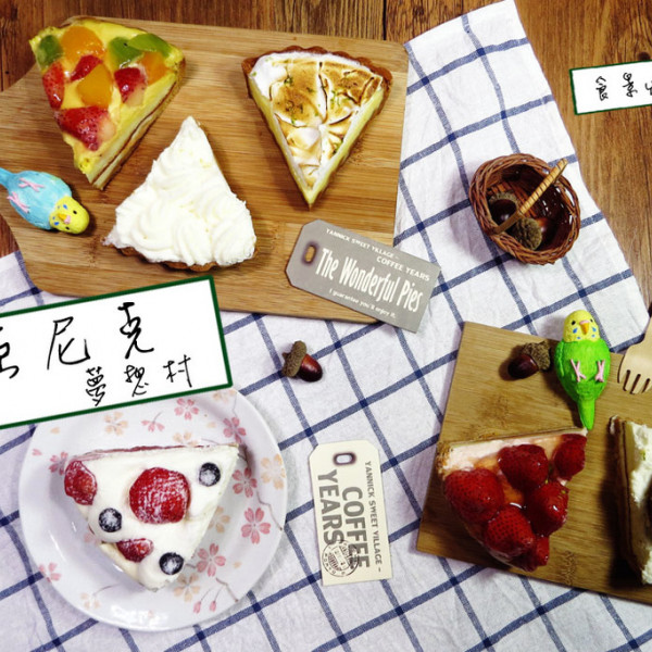 台北市 美食 餐廳 烘焙 亞尼克夢想村-微風廣場店