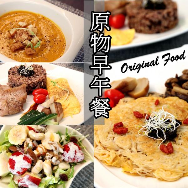 台南市 美食 餐廳 異國料理 多國料理 原物 Original Food