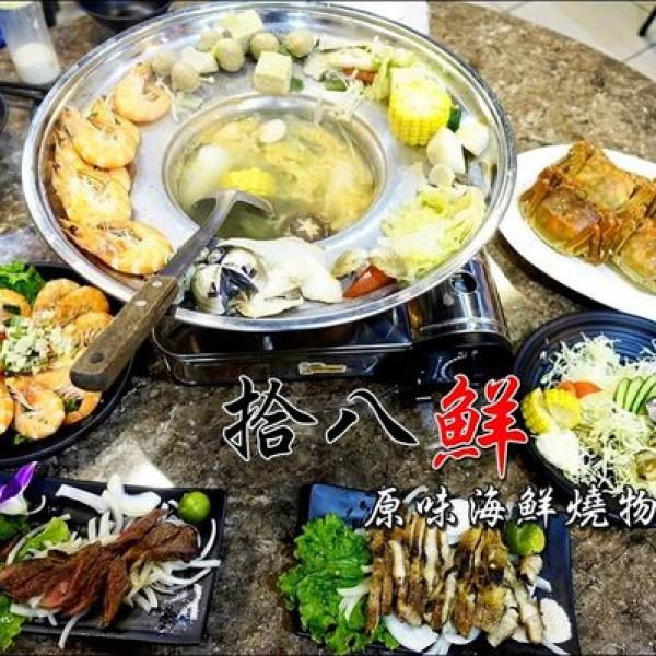 台中市 餐飲 燒烤‧鐵板燒 其他 拾八鮮原味海鮮燒物