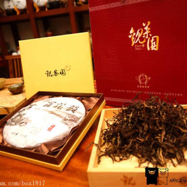 台中市 休閒旅遊 購物娛樂 購物娛樂其他 觀茶園普洱茶