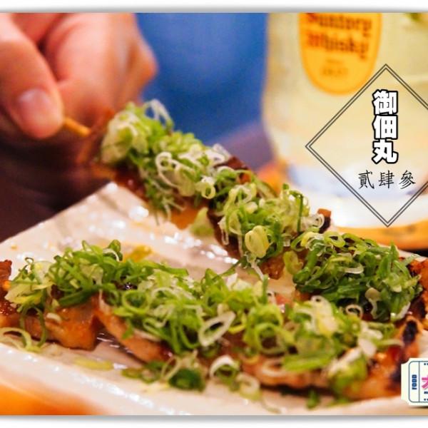 高雄市 美食 餐廳 異國料理 日式料理 御佃丸貳肆參居酒屋