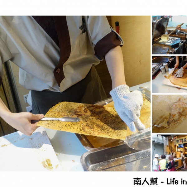 台南市 美食 餐廳 零食特產 零食特產 御鮮屋 YU-XIAN WU