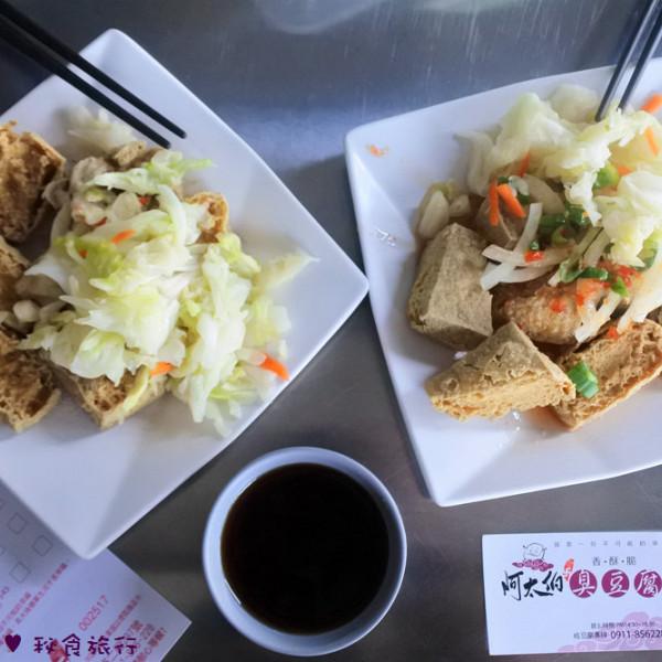 台南市 美食 攤販 台式小吃 阿太伯臭豆腐