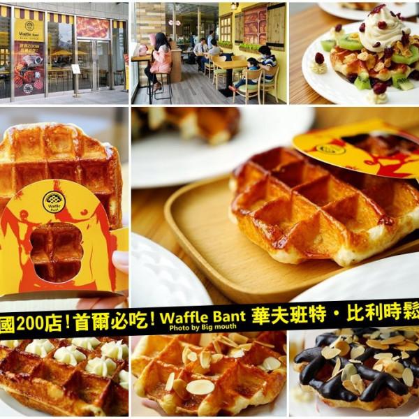 台北市 美食 餐廳 咖啡、茶 咖啡、茶其他 Waffle Bant華夫班特