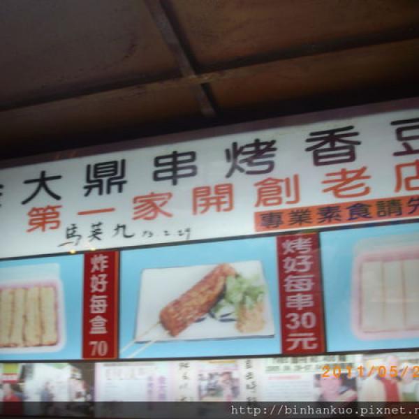 新北市 美食 餐廳 中式料理 金大鼎串烤香豆腐