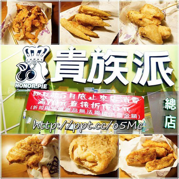 宜蘭縣 美食 攤販 鹽酥雞、雞排 貴族派