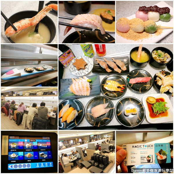 桃園市 美食 餐廳 異國料理 日式料理 MAGIC TOUCH 点爭鮮 (台茂店)