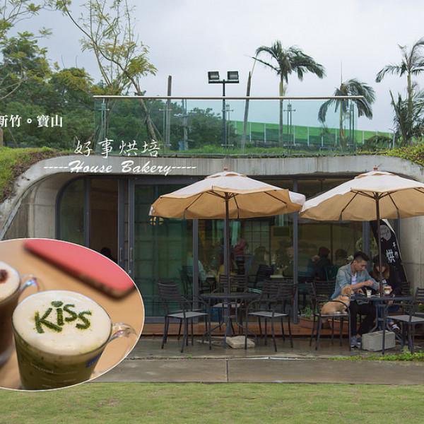 新竹縣 美食 餐廳 烘焙 好事烘培 House Bakery