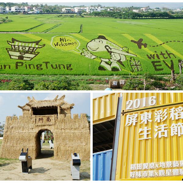 屏東縣 休閒旅遊 景點 景點其他 2016屏東彩稻生活節