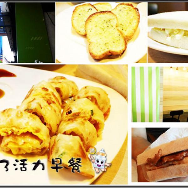 新北市 美食 餐廳 速食 早餐速食店 三三活力早餐 (永和店)