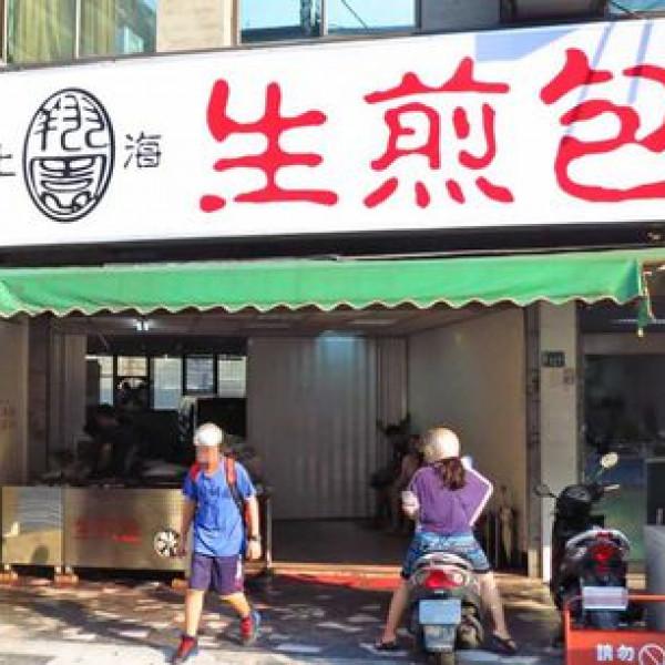 桃園市 美食 餐廳 中式料理 小吃 上海翔園生煎包