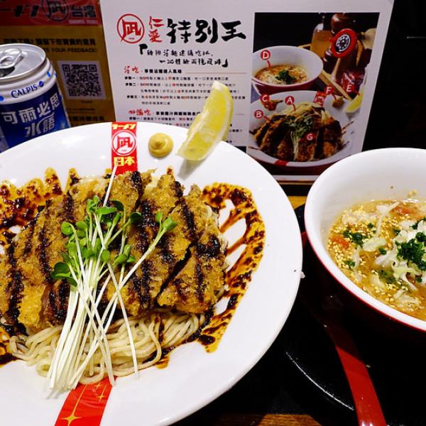 台北市 美食 餐廳 異國料理 日式料理 豚骨拉麵ラーメン凪Nagi (仁愛店)
