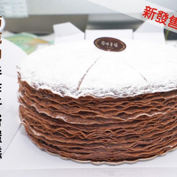 台南市 美食 餐廳 烘焙 蛋糕西點 原味幸福。手作法式千層蛋糕