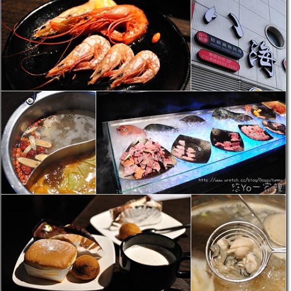 台北市 美食 餐廳 火鍋 涮涮鍋 八海精緻鍋物料理
