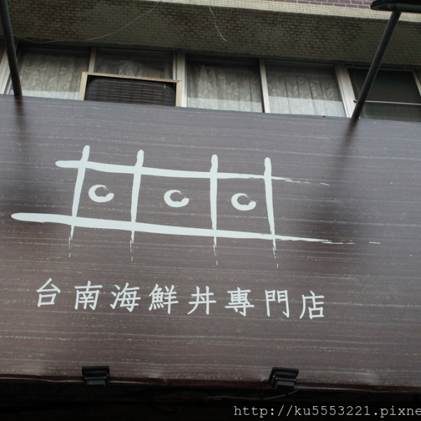 台南市 美食 餐廳 異國料理 日式料理 丼丼丼-台南海鮮丼專門店