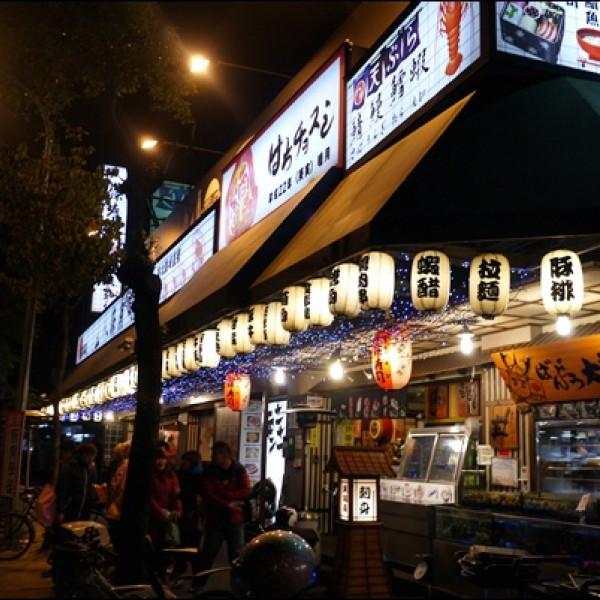 新北市 餐飲 日式料理 壽司‧生魚片 八條壽司